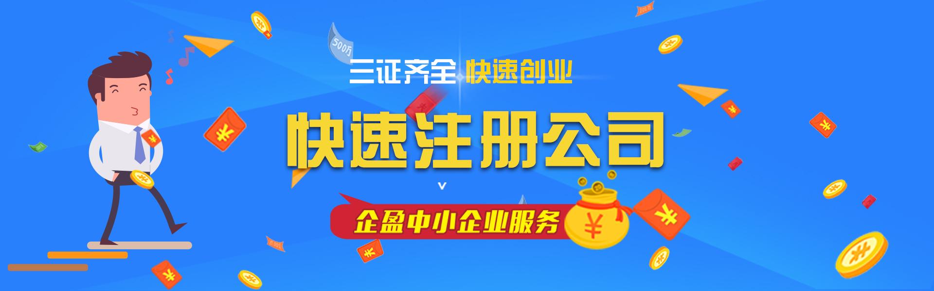广州工商注册
